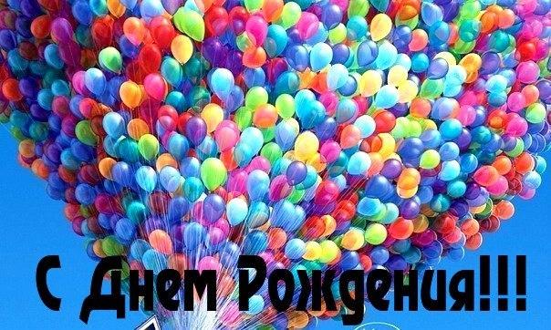 С Днем Рождения! с шариками