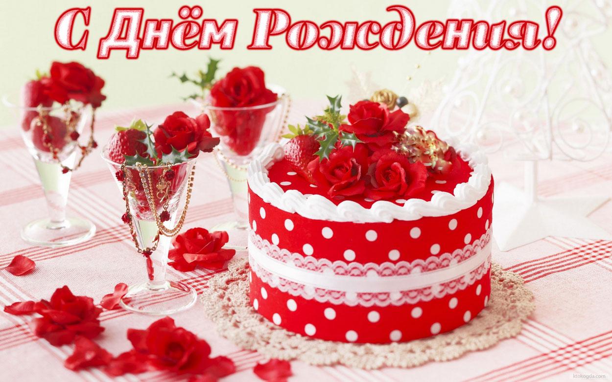 С Днем Рождения! с тортиком