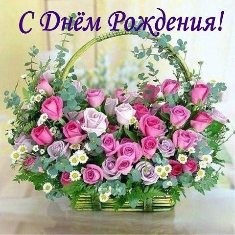 С Днем Рождения! корзина роз