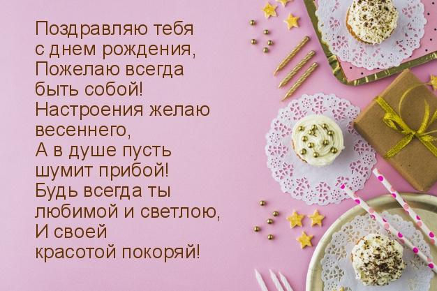 Поздравляю тебя с днем рождения, пожелаю всегда  быть собой!