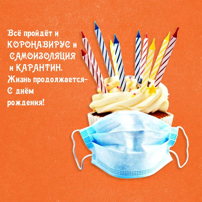 Коронавирус пройдет! А тебя с днем рождения!