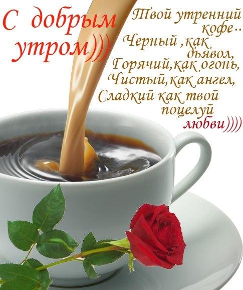 С добрым утром! Поцелуй любви тебе!)