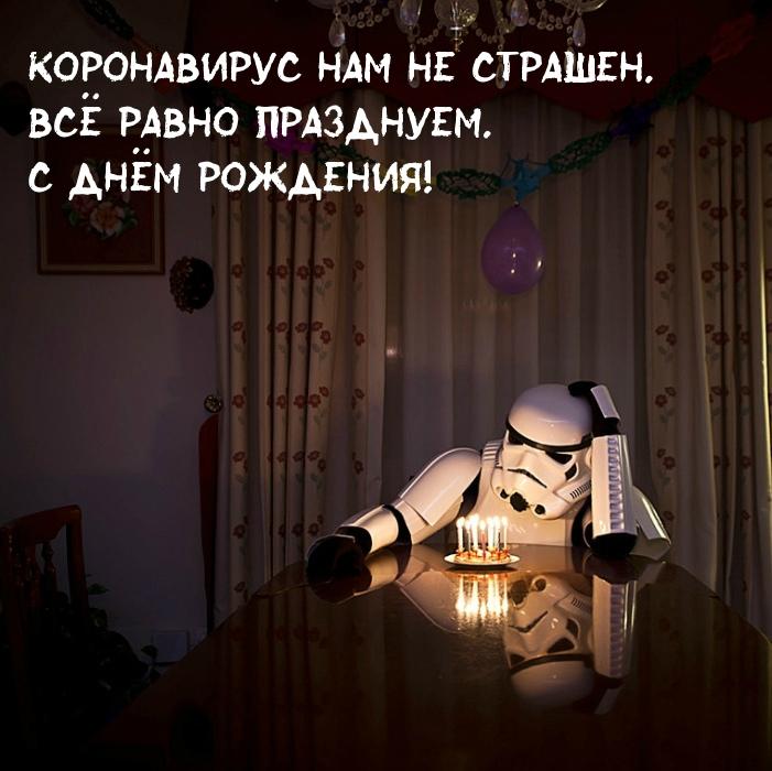 КОРОНАВИРУС нам не страшен! Все равно празднуем!
