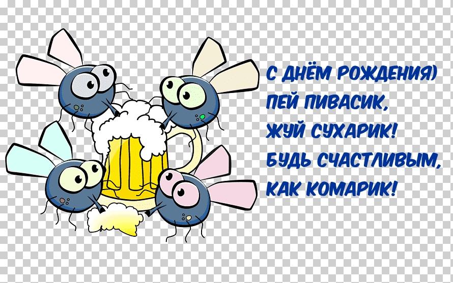 С Днём Рождения) Пей пивасик,  жуй сухарик