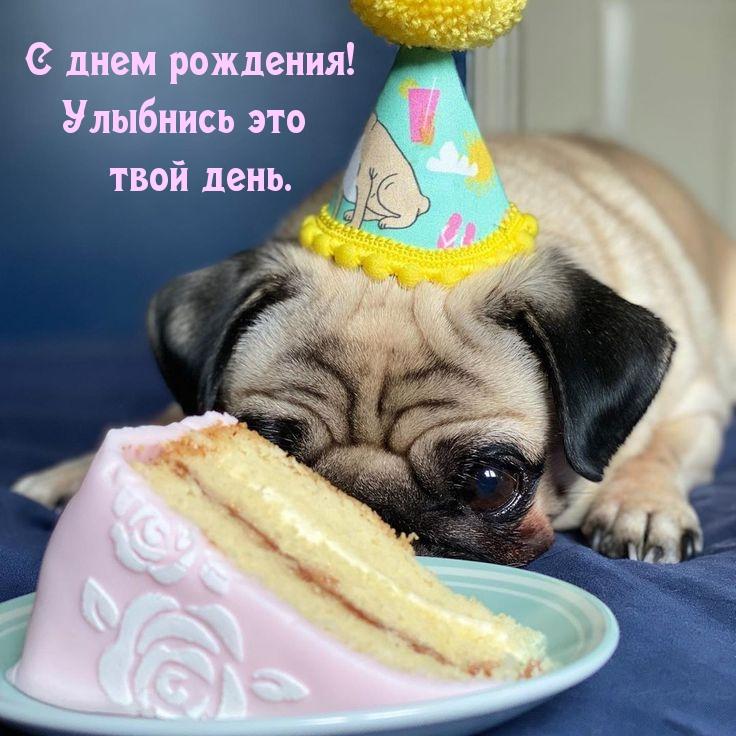 С днем рождения! Улыбнись это твой день.