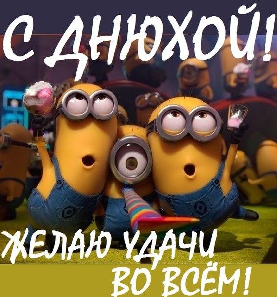 С ДНЮХОЙ! Желаю удачи во всем!