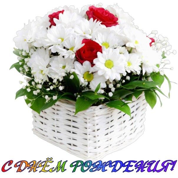 С Днем Рождения! С букетом белых цветов