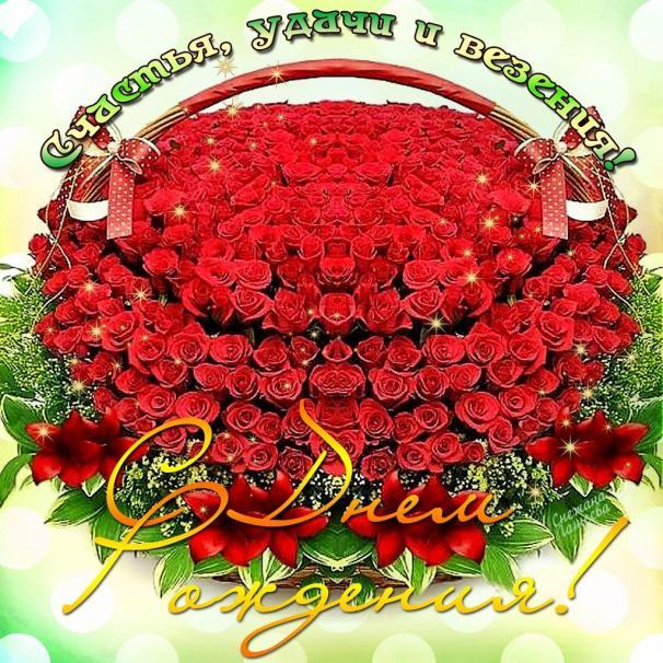 С Днем Рождения! Много роз