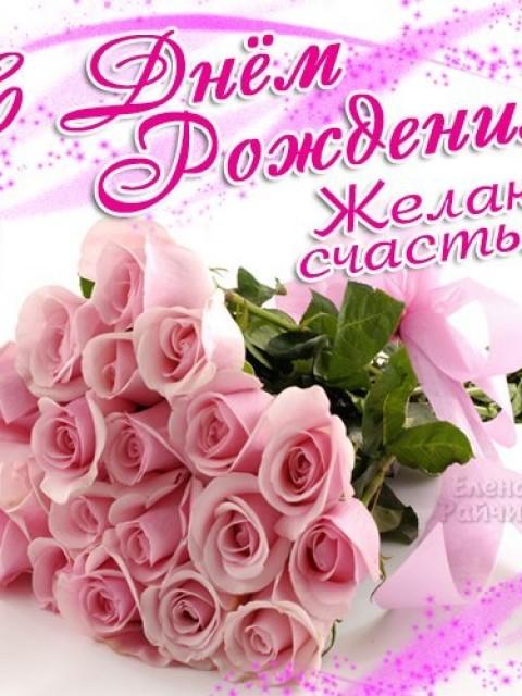 С Днем Рождения! Желаю счастья