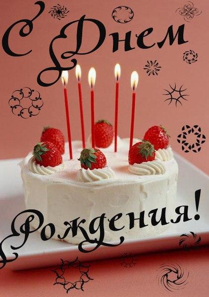 С Днем Рождения! Торт со свечками