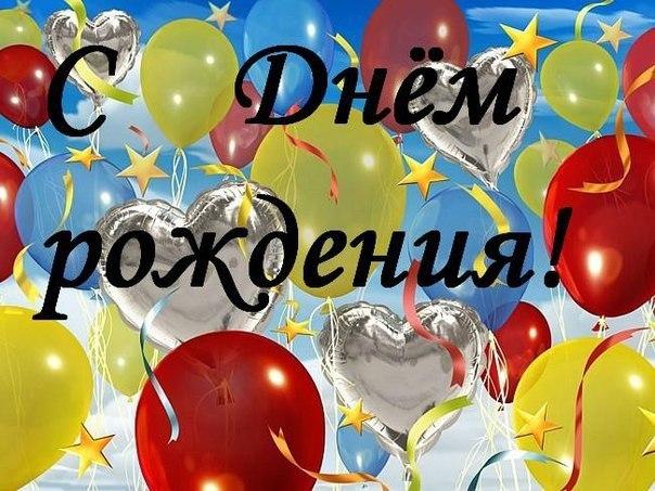 С Днем Рождения с шариками