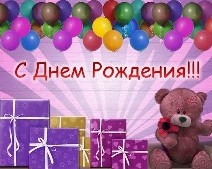 С Днем Рождения! Мишка и шарики
