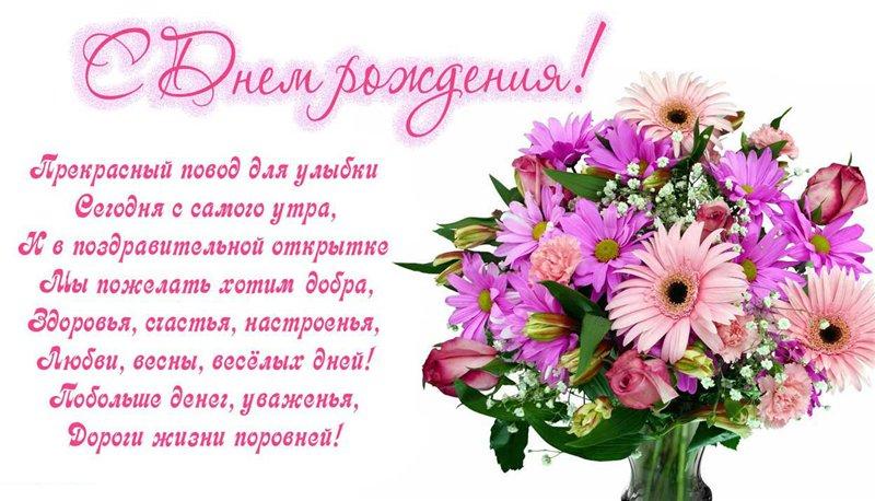 С Днем Рождения! Стихи с цветами