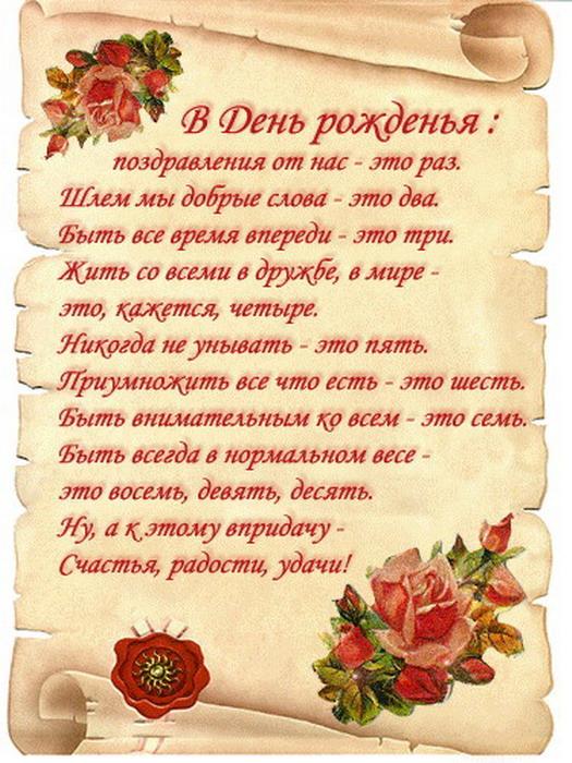 Поздравления от нас с Днем Рождения в стихах